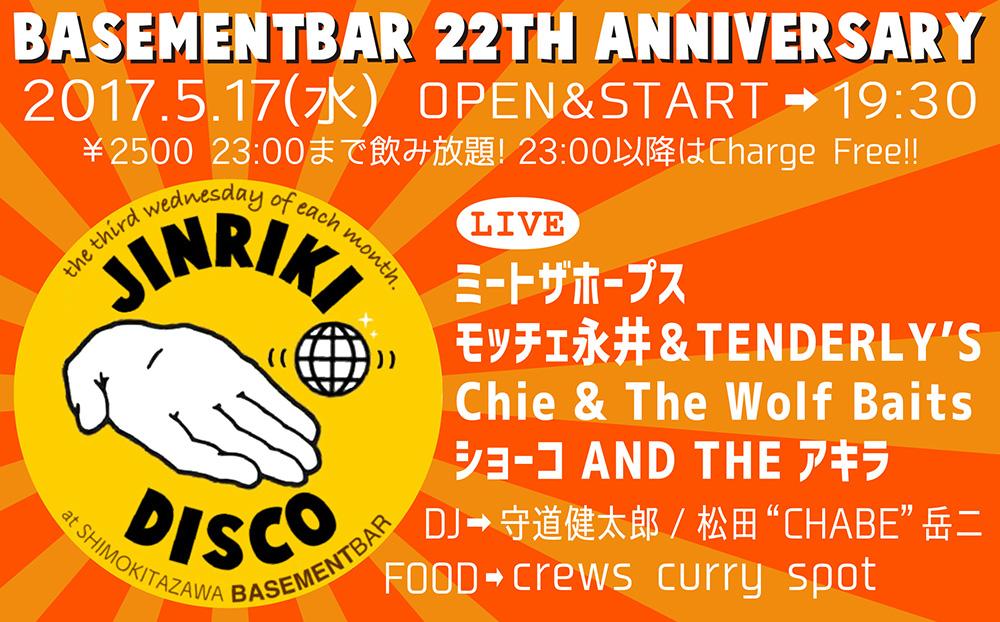 JINRIKI DISCO ~BASEMENTBAR 22th Anniversary~