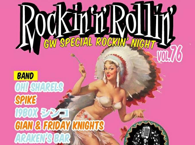 LET′S GO! Rockin'n'Rollin′ vol 76 ~GW Special Rockin′ Night~