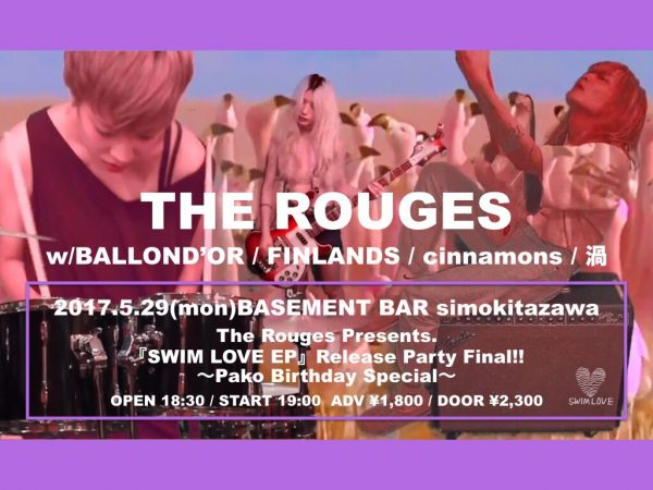 2017年5月29日(月)The Rouges Presents. 『SWIM LOVE EP』Release Party FINAL