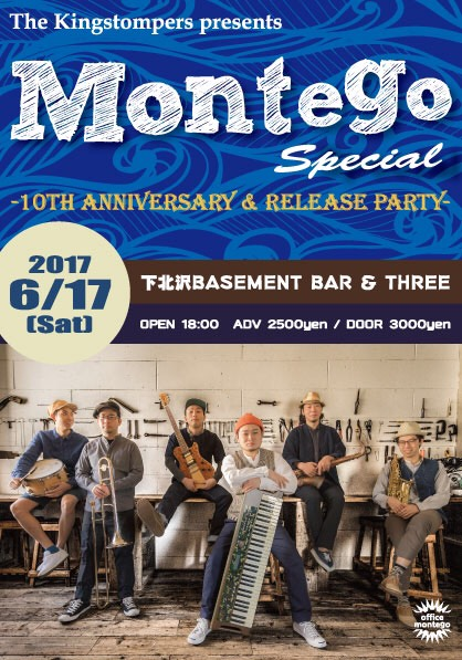 "The Kingstompers presents ""Montego special"" ~10th Anniversary & Release Party~"