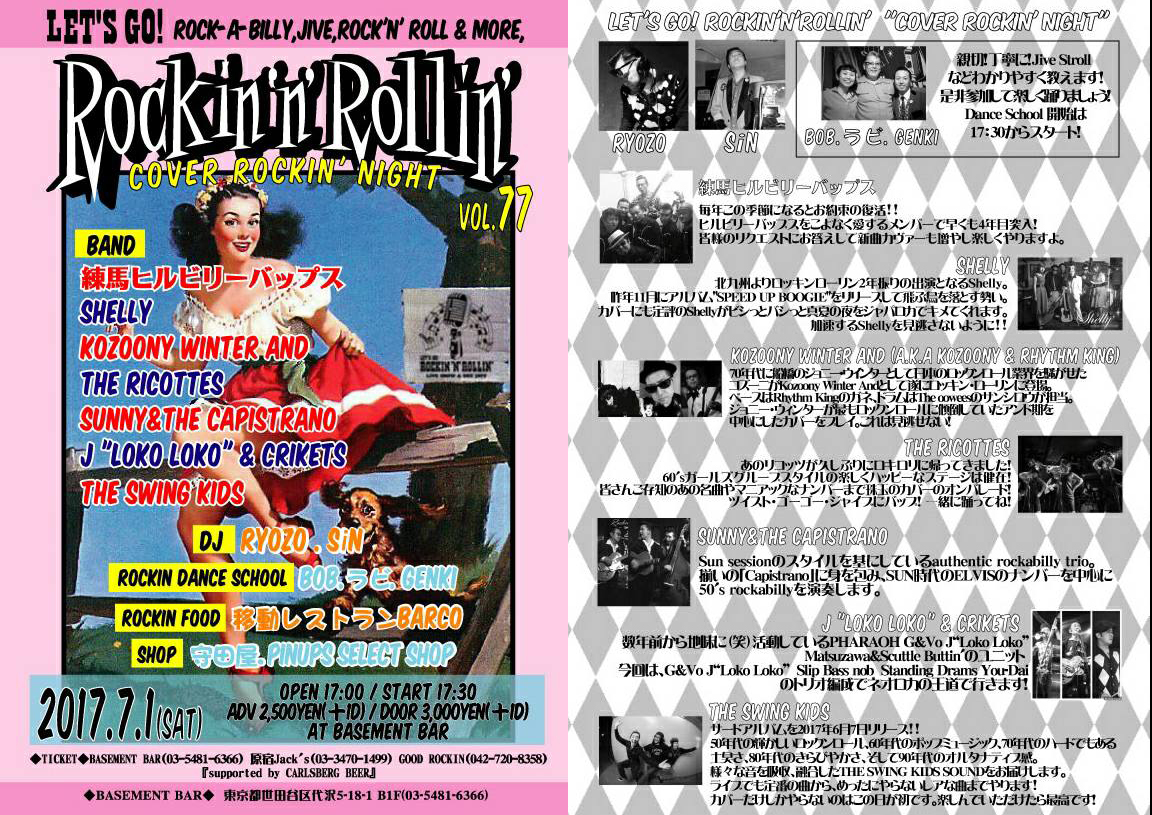 2017年7月1日(土) LET′S GO! Rockin'n'Rollin′ vol.77~Cover Rockin′ Night~