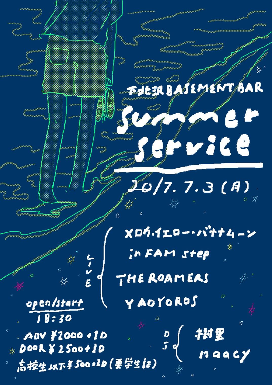 2017年7月3日(月) Summer Service