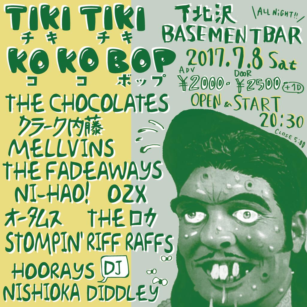 2017年7月8日(土) TIKI TIKI KO-KO-BOP