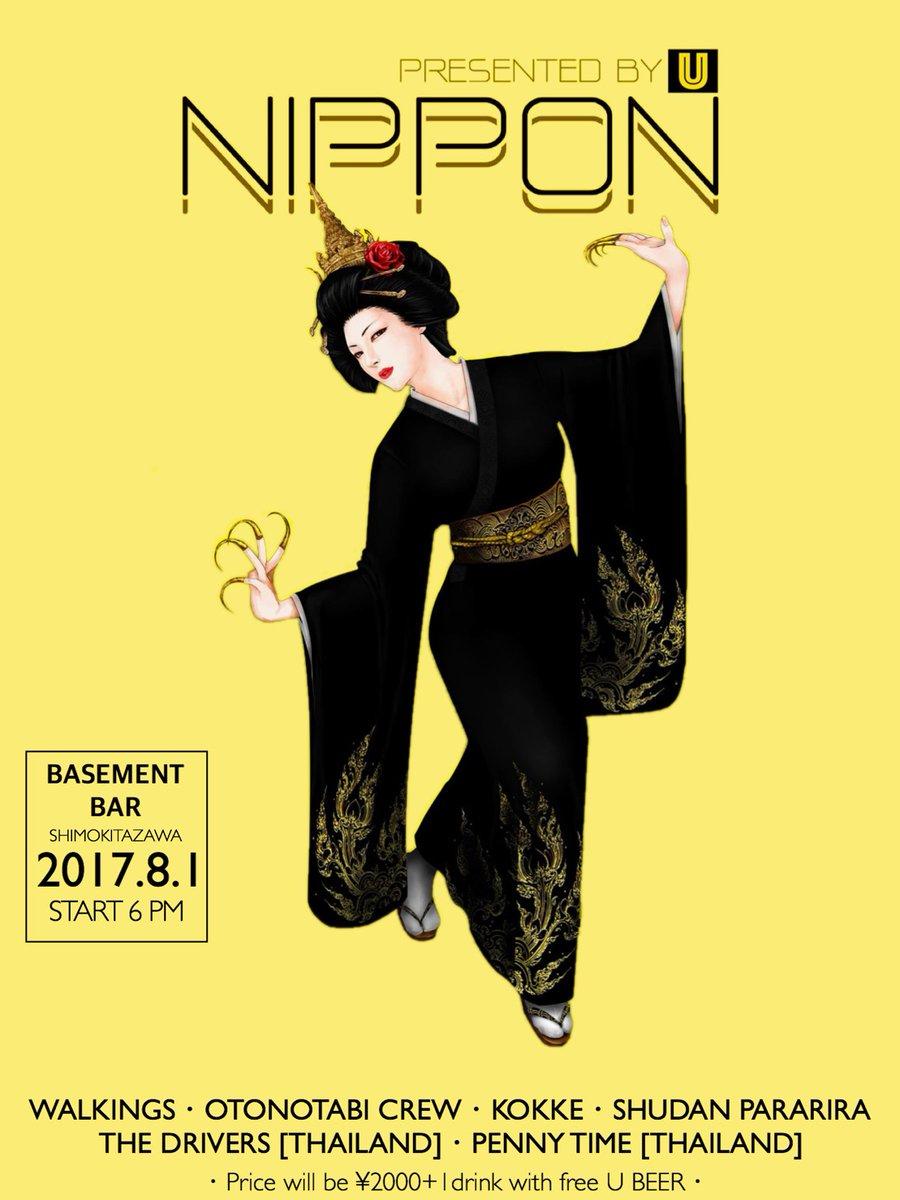 2017年8月1日(火) NIPPON CONCERT IN TOKYO