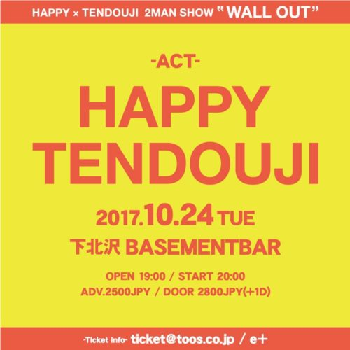 2017年10月24日(火) WALL OUT -HAPPY×TENDOUJI 2man show-