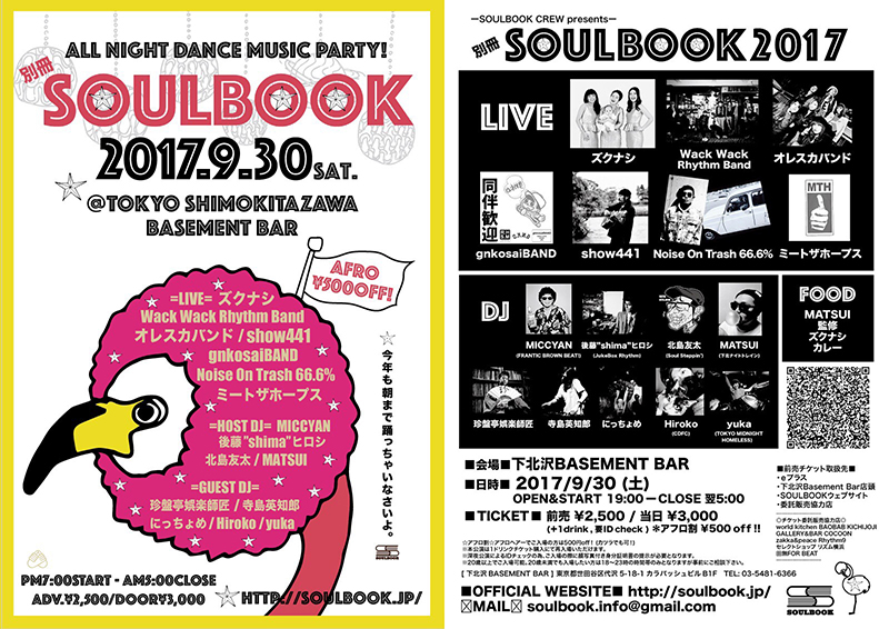 2017年9月30日(土) SOULBOOK CREW presents 別冊SOULBOOK2017