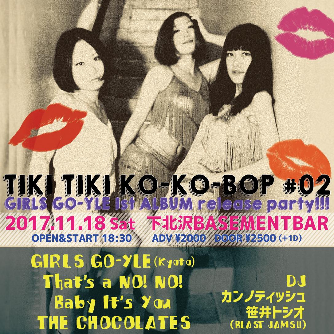 2017年11月18日(土) TIKI TIKI KO-KO-BOP #02