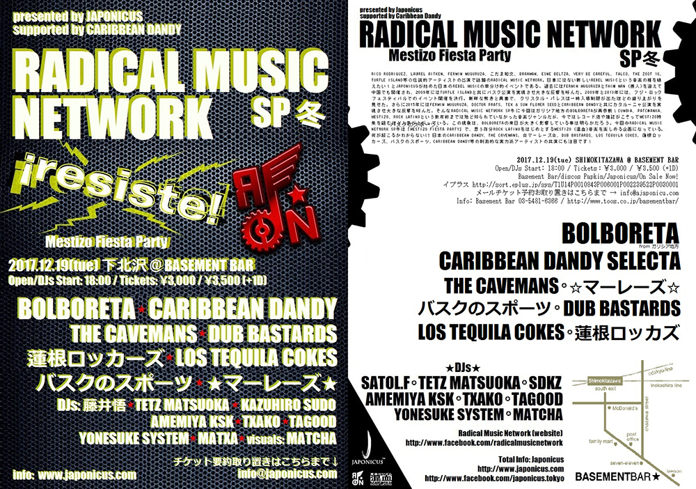 2017年12月19日(火) RADICAL MUSIC NETWORK SP冬