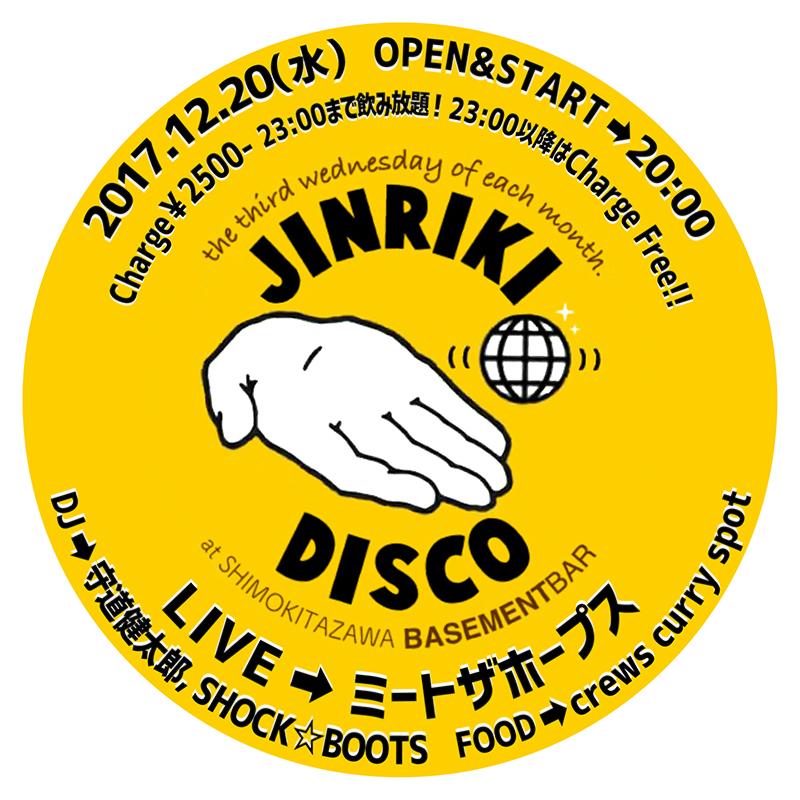 2017年12月20日(水) JINRIKI DISCO