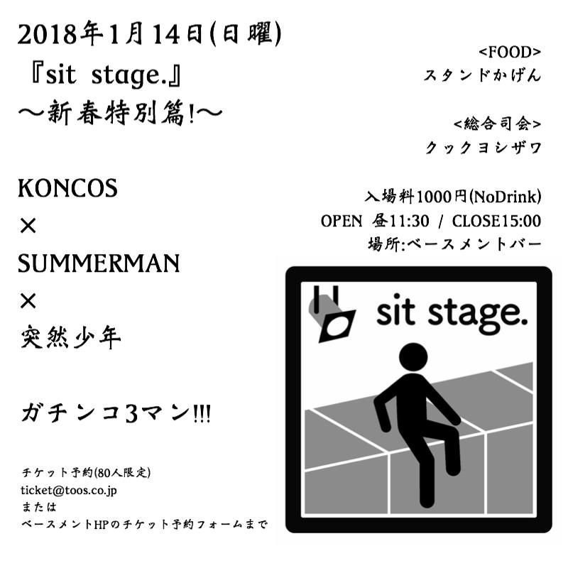 2018年1月14日(日) sit stage.