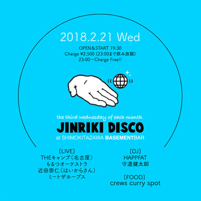 2018年2月21日(水) JINRIKI DISCO