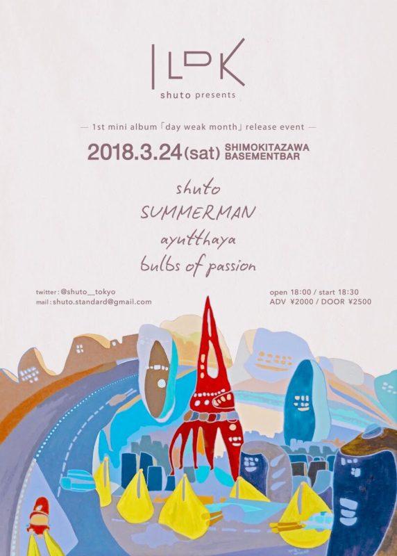2018年3月24日(土) shuto presents 1LDK