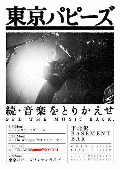 2018年7月8日(日) 東京パピーズ連続企画『続・音楽をとりかえせ』FINAL