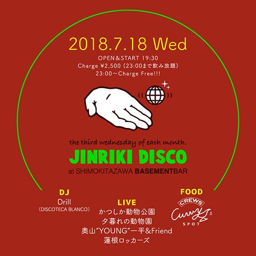2018年7月18日(水) JINRIKI DISCO