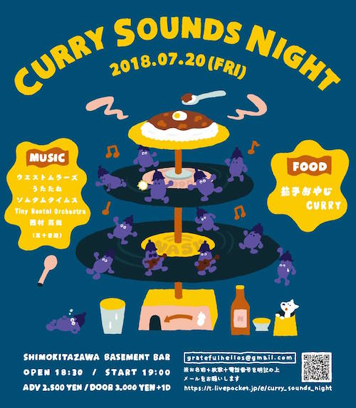 2018年7月20日(金) curry sounds night