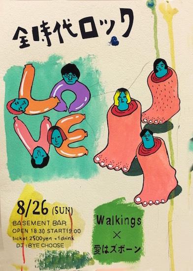 2018年8月26日(日) Walkings企画『全時代ロック』
