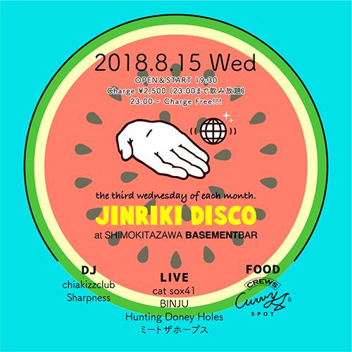 2018年8月15日(水) JINRIKI DISCO