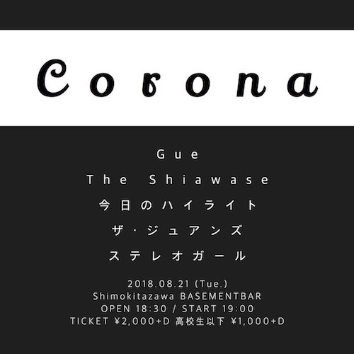 2018年8月21日(火) コロナ