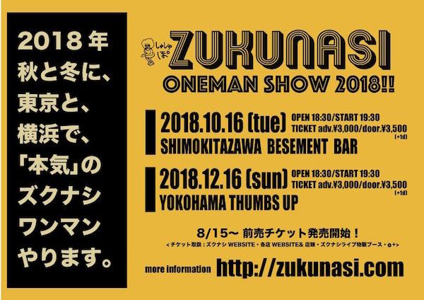 2018年10月16日(火) ZUKUNASI ONEMANSHOW 2018