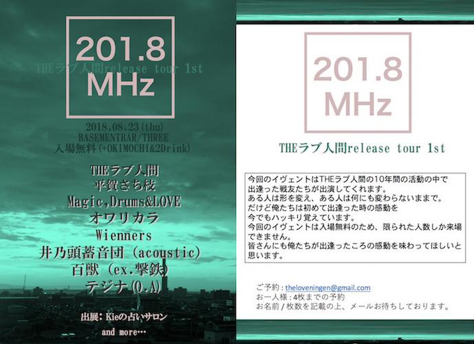 """2018年8月23日(木) THEラブ人間 リリースツアー """"210.8MHz"""""""