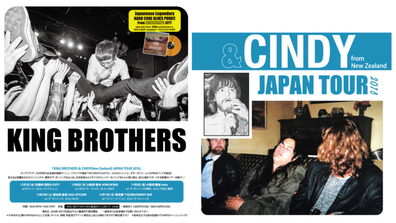 2018年11月11日(日) KING BROTHERS & CINDY(New Zealand) JAPAN TOUR 2018