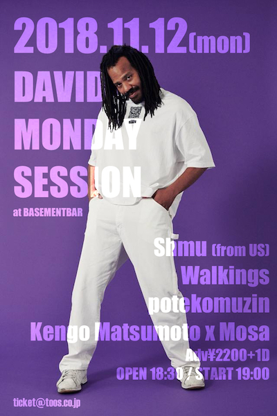 2018年11月12日(月) David Monday Session