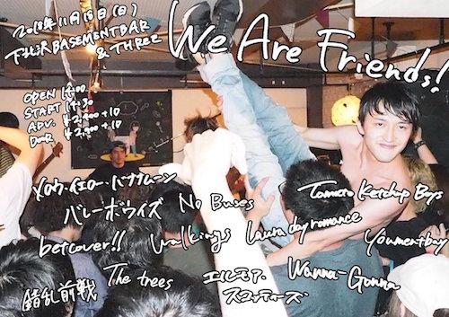 2018年11月18日(日) We Are Friends!
