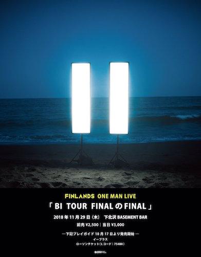 BI TOUR FINAL のFINAL