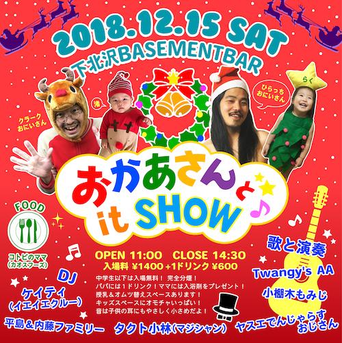 2018年12月15日(土) おかあさんと it SHOW!!