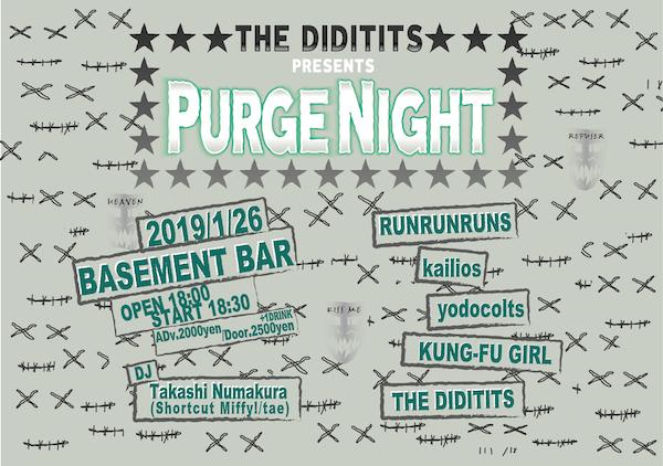 2019年1月26日(土) PURGE NIGHT