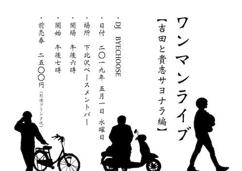 2019年5月1日(水・祝) Walkings ワンマンライブ