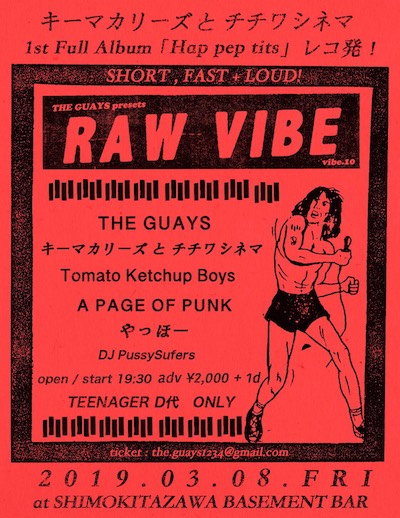 2019年3月8日(金)  THE GUAYS presents  RAW VIBE