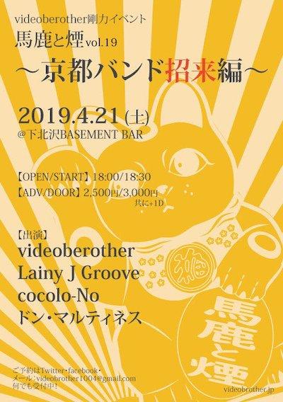 2019年4月21日(土)馬鹿と煙 vol.19