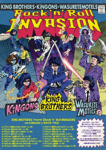 2019年6月23日(日) KING BROTHERS Presents Rock 'n' Roll INVASION
