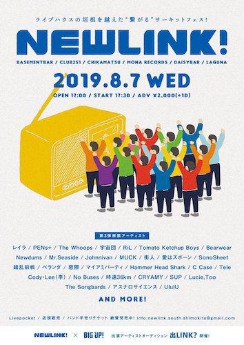 2019年8月7日(水) NEW LINK!