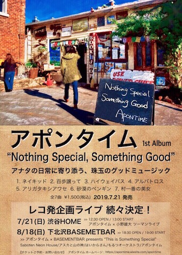"2019年8月18日(日) アポンタイム×BASEMENTBAR Presents ""This is Something Special"""