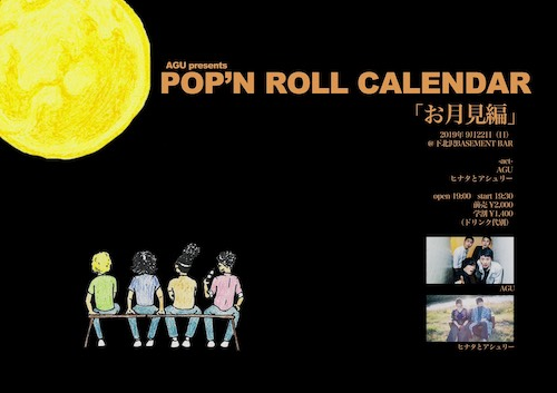 2019年9月22日(日) AGU presents POP'N ROLL CALENDAR ~お月見編~