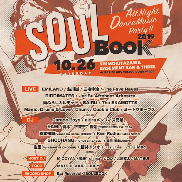 2019年10月26日(土) SOULBOOK2019