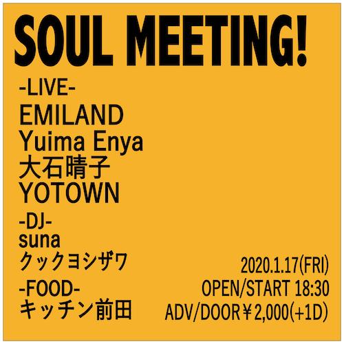 2020年1月17日(金) SOUL MEETING!
