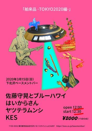 2020年3月15日(日)お昼 舶来品 ~TOKYO2020編~