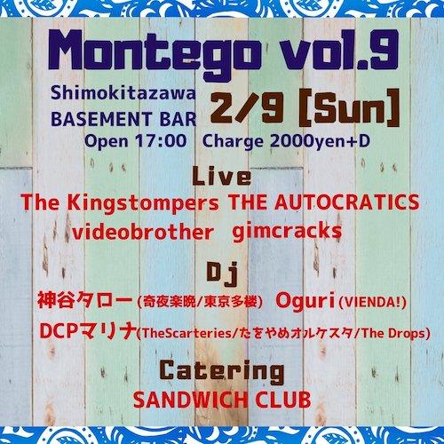 2020年2月9日(日) Montego vol.9