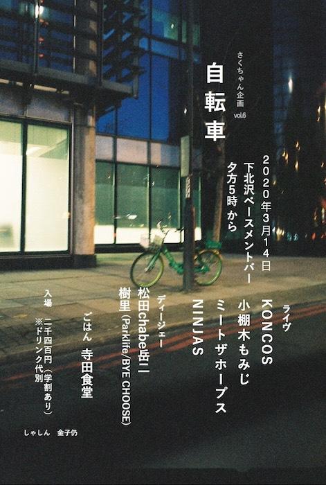 2020年3月14日(土) 自転車